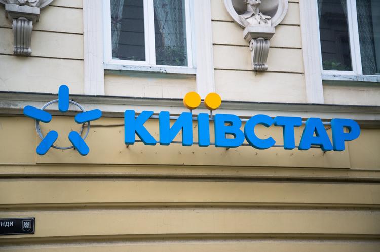 «Київстар» збільшив загальний дохід на 10,1%