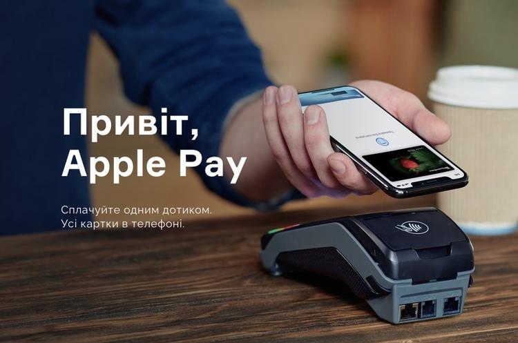 ПриватБанк запустив сервіс платежів Apple Pay в Україні