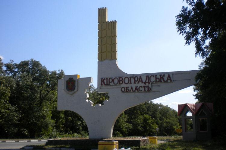 Кіровоградську область пропонують перейменувати у Кропивницьку