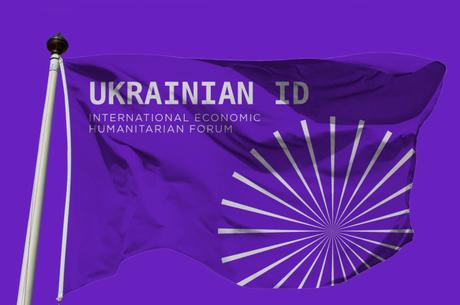 Ukrainian ID: вже за 45 днів розпочнеться «Український Давос»