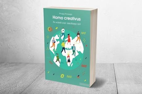 Багаті розумом: чим цікава книга Річарда Флориди «Homo creativus»