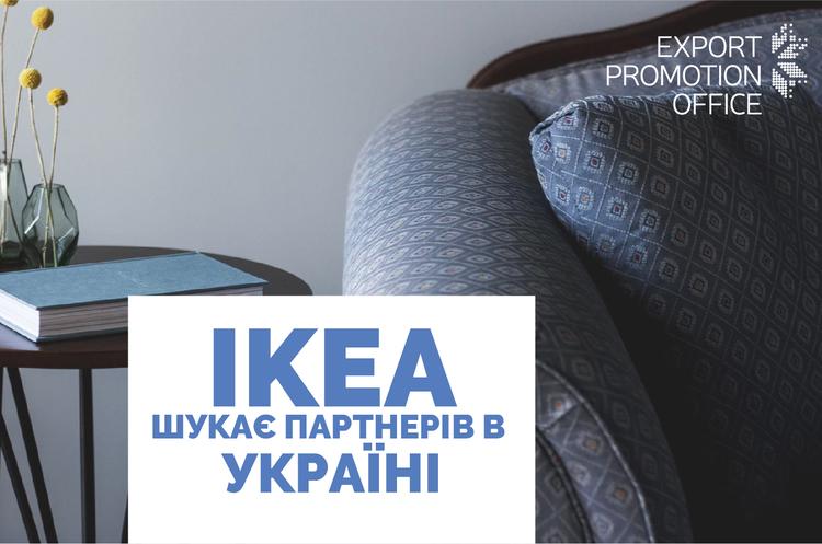 Шведська IKEA шукає українських виробників для співпраці