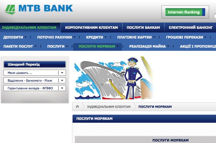 «МТБ Банк»  почав поглинання банку «Центр»