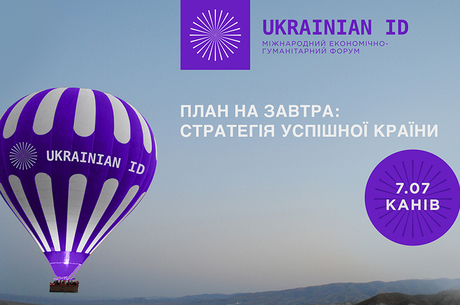 За 10 днів у Каневі стартує «Український Давос»