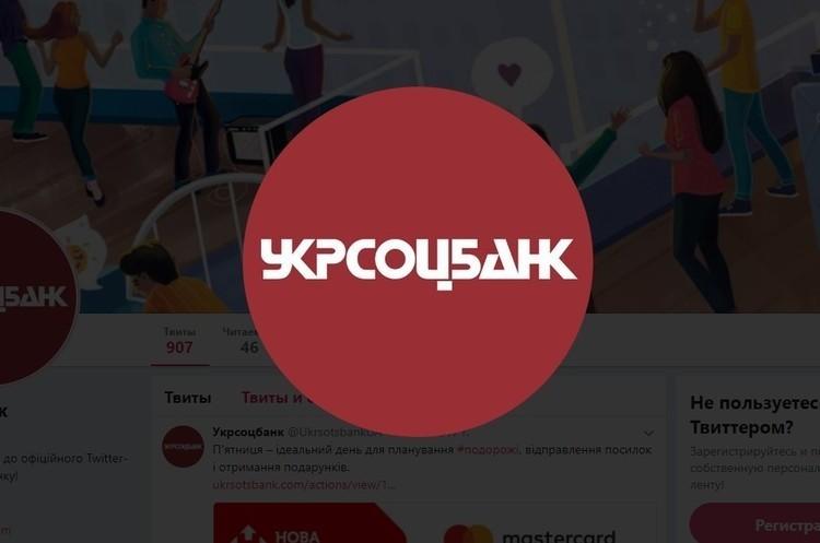 Українська біржа виключила Укрсоцбанк з переліку своїх членів