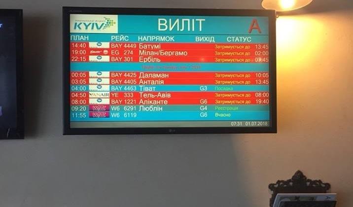 «Хаос і паніка»: з аеропорту «Київ» ім. Сікорського знов не можуть вилетіти туристи