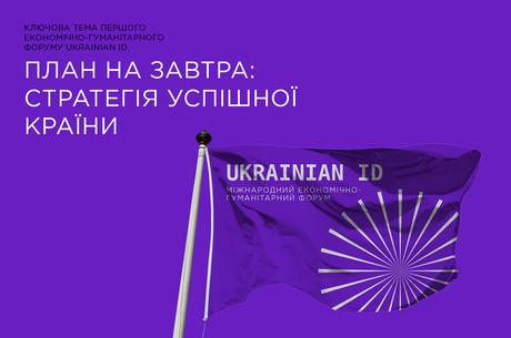 Інвестиції, культурна спадщина та цивілізований лобізм – анонсована паралельна програма форуму Ukrainian ID