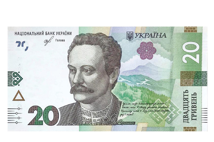 НБУ оновив банкноту номіналом 20 гривень