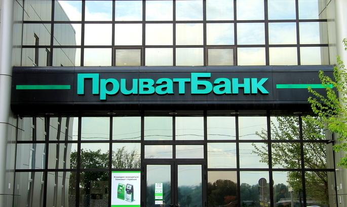 Чистий прибуток ПриватБанку склав 6,9 млрд гривен за перше півріччя
