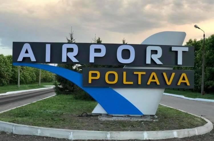 Аеропорт «Полтава» прийняв перший рейс після реконструкції