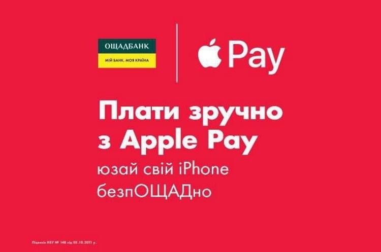Ощадбанк запустив Apple Pay
