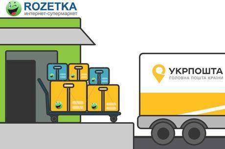 «Укрпошта» довезе товари від Rozetka у найвіддаленіші куточки України