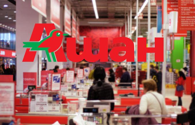 «Ашан» планує відкрити маркетплейс в Україні