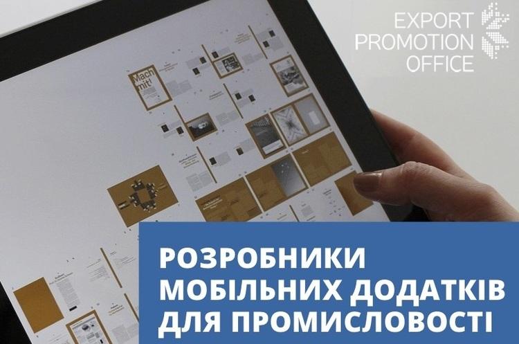 Німецький розробник мобільних додатків шукає українських партнерів