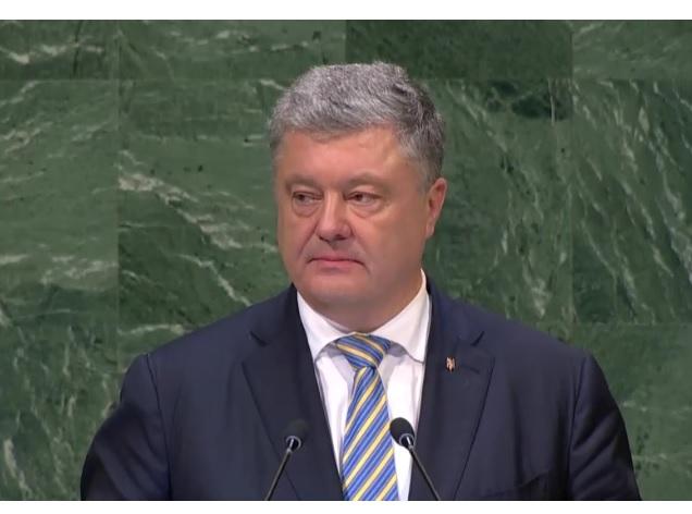 «Ваше мовчання – це те, чого хоче Кремль»: Петро Порошенко виступив в ООН