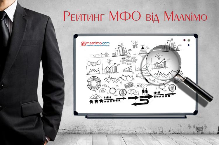 Фінансовий портал Maanimo розрахував Незалежний рейтинг мікрофінансових компаній України