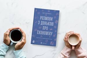 Недитяча економіка: навіщо читати нову книгу екс-міністра фінансів Греції