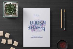 Колективний інтелект: чому варто прочитати книгу «Ілюзія знання»