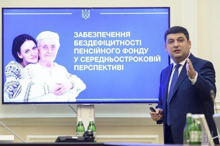 Мінфін «знайшов» на пенсії ще 10 млрд грн у держбюджеті-2018