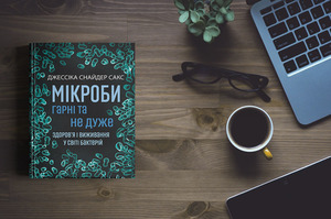Сам собі Гіппократ: навіщо читати книгу про бактерії