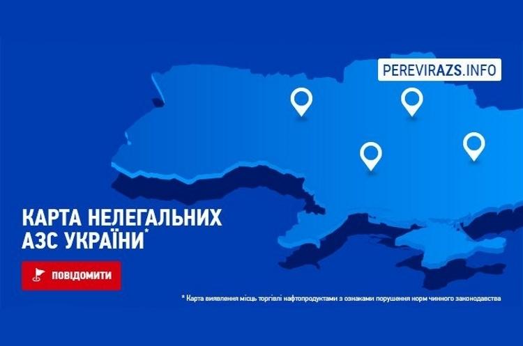 Нафтогазова асоціація і ДФС запустили інтерактивну карту розміщення нелегальних АЗС