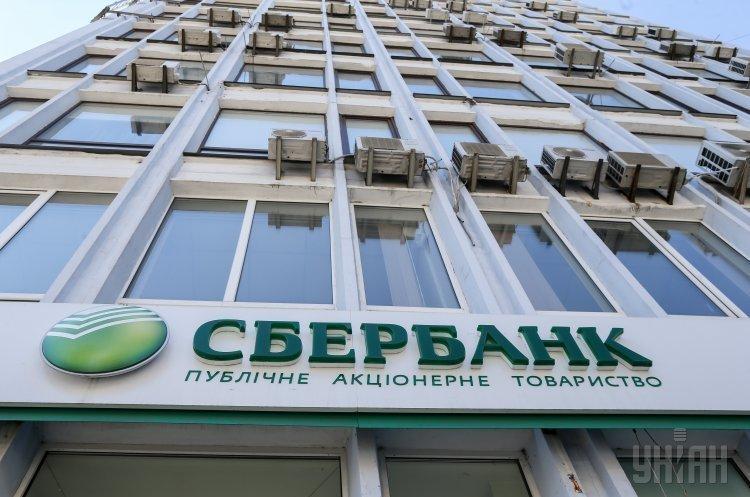 НБУ оштрафував «дочку» Сбєрбанка в Україні на 95 млн грн