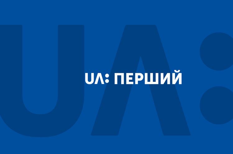 «UA: Перший» переходить на цифрове мовлення