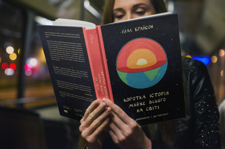 Від Великого вибуху до наших днів: навіщо читати «Коротку історію майже всього на світі»