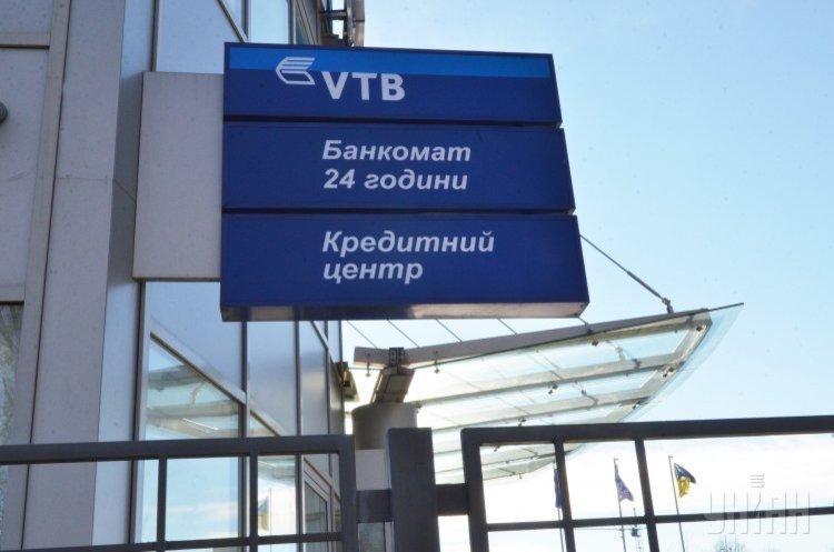 НБУ ліквідував групу ВТБ Банку