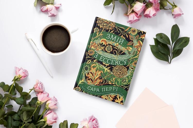 Книга місяця: прихована сексуальність у романі Сари Перрі «Змій з Ессексу»