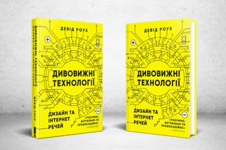 Зачаровані предметами: чому варто прочитати книгу «Дивовижні технології: дизайн та інтернет речей»
