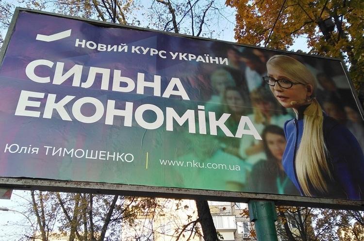 В «ЧЕСНО» підрахували, скільки мільйонів Тимошенко витратила на рекламу