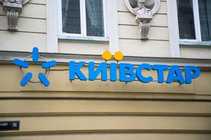 «Київстар» мало не лишився ліцензії на частоти E-GSM