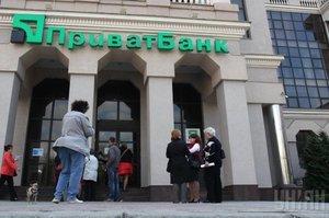 Оновлено: арбітраж у Гаазі виніс рішення проти РФ щодо експропріації активів ПриватБанку в Криму на $1 млрд