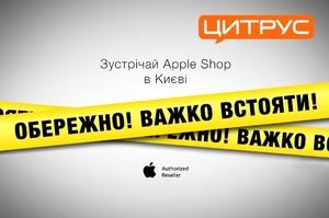 «Цитрус» відкриває два Apple Shop у Києві