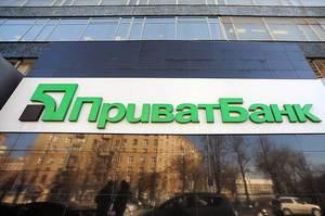 НБУ відібрав у ПриватБанку нерухомість за борги
