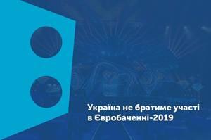 Україна не братиме участь у Євробаченні-2019 – UA:Суспільне
