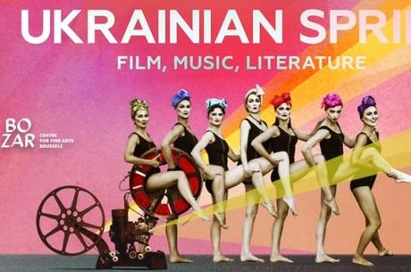 У Брюсселі пройде фестиваль української культури «Українська весна»