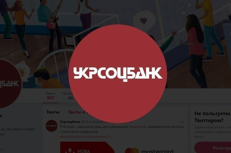 Укрсоцбанк з 1 березня відключив усі клієнтські платіжні картки