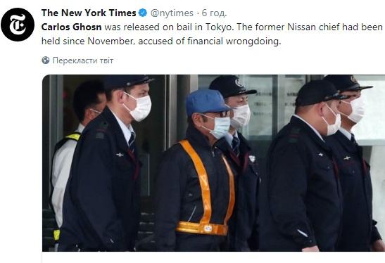 Екс-главу Nissan Карлоса Гона звільнили під заставу в $8,9 млн