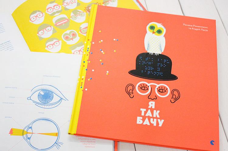 Українська книжка здобула бронзу на світовому конкурсі дизайну