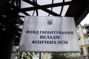 ФГВФО готує до продажу активи банків-банкрутів на 150 млрд грн
