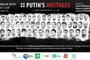 У Європарламенті покажуть фільм «Заручники Путіна» (ВІДЕО)