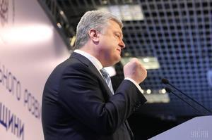 Порошенко підписав указ про звільнення голови Полтавської ОДА Валерія Головка