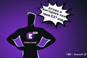 Перша в Україні публічна криптобіржа Kuna виходить на нові зарубіжні ринки