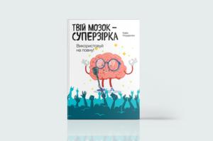 Узнать больше о главном органе: зачем читать книгу «Твій мозок – суперзірка»