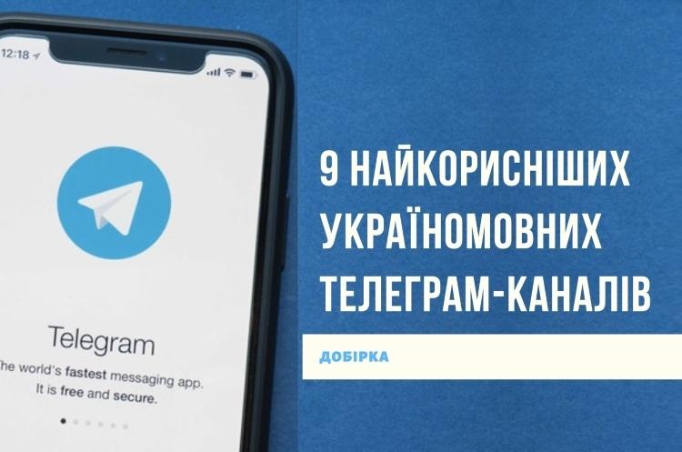 9 найкорисніших україномовних Telegram-каналів