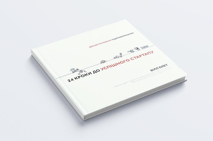 Технология побед: зачем читать книгу «24 кроки до успішного стартапу»