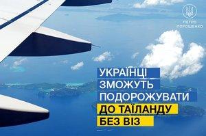 Відсьогодні українці можуть літати в Таїланд без віз – Порошенко