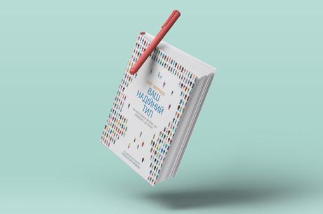 Знайдіть свій надійний тил: навіщо читати книгу Кейта Феррацці